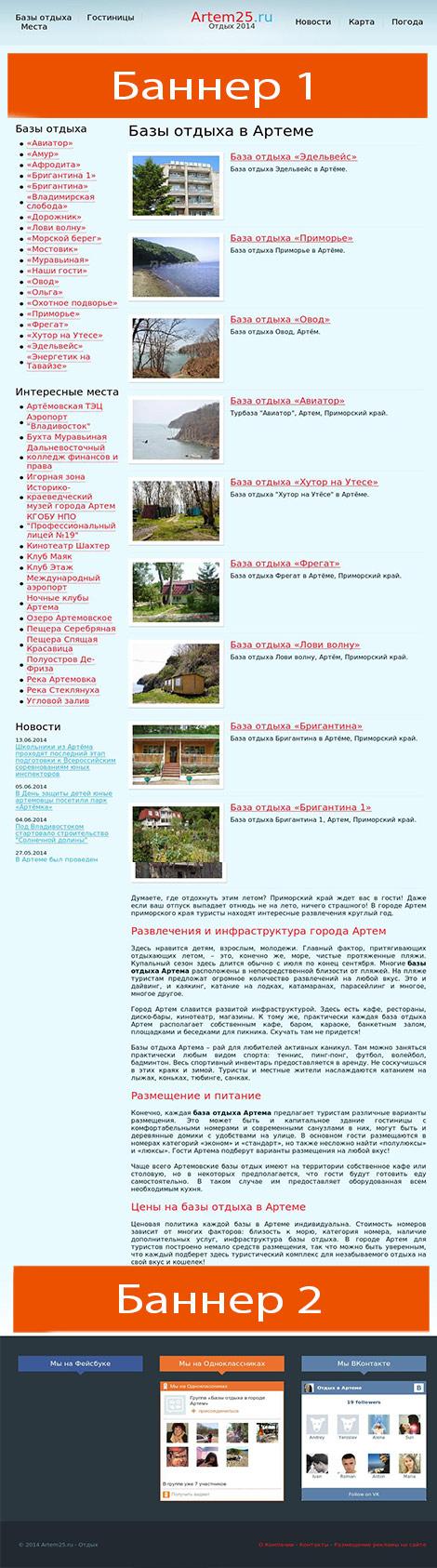 схема размещения рекламы на сайте artem25.ru  height=